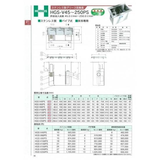 【ホーコス】ステンレス製グリース阻集器 HGS-V130PS 130L FRP蓋