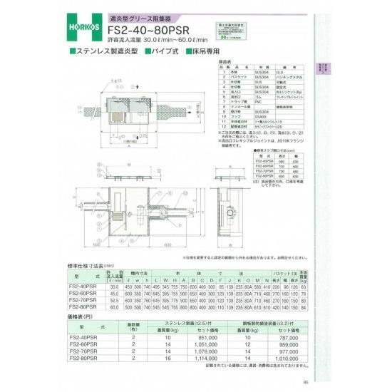 【ホーコス】遮炎型グリース阻集器 FS2-60PSR 45L 鋼板製防錆塗装蓋