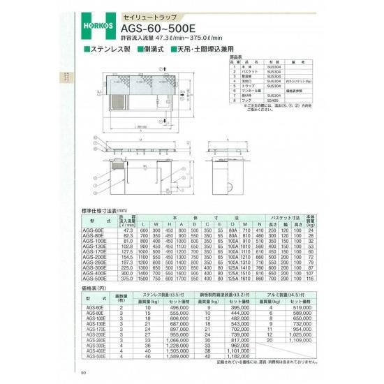 【ホーコス】セイリュートラップ AGS-260E 197.3L 鋼板製防錆塗装蓋