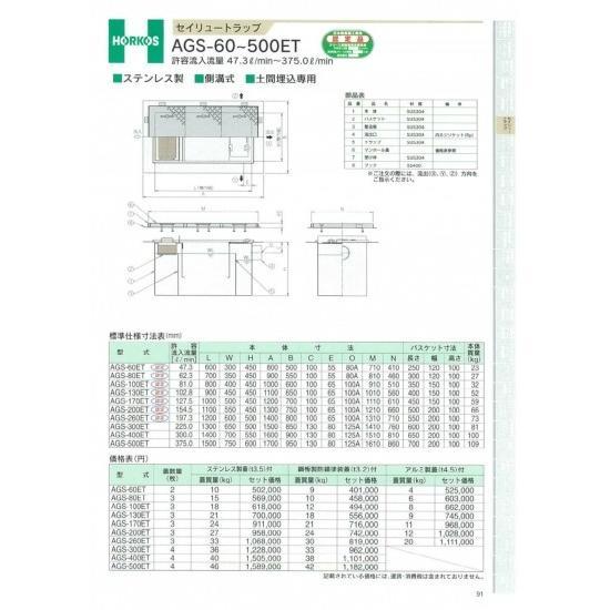【ホーコス】セイリュートラップ AGS-500ET 375L 鋼板製防錆塗装蓋