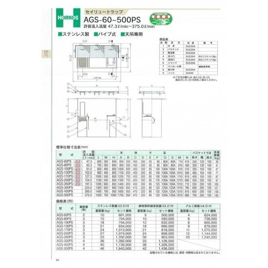 【ホーコス】セイリュートラップ AGS-400PS 300L 鋼板製防錆塗装蓋