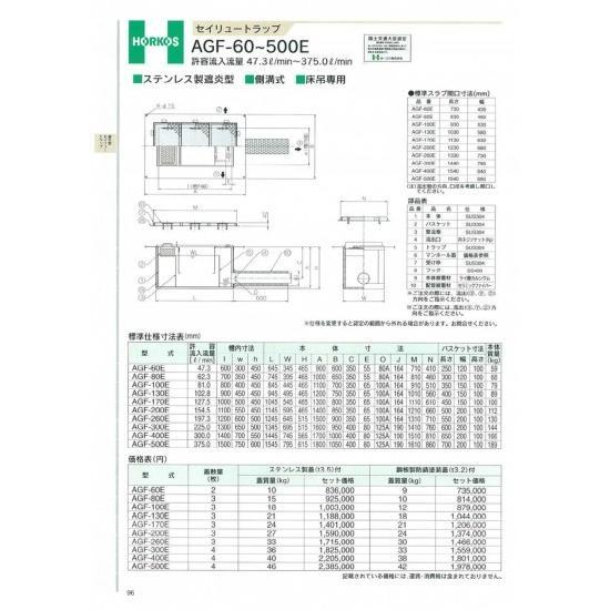 【ホーコス】遮炎型セイリュートラップ AGF-170E 127.5L 鋼板製防錆塗装蓋