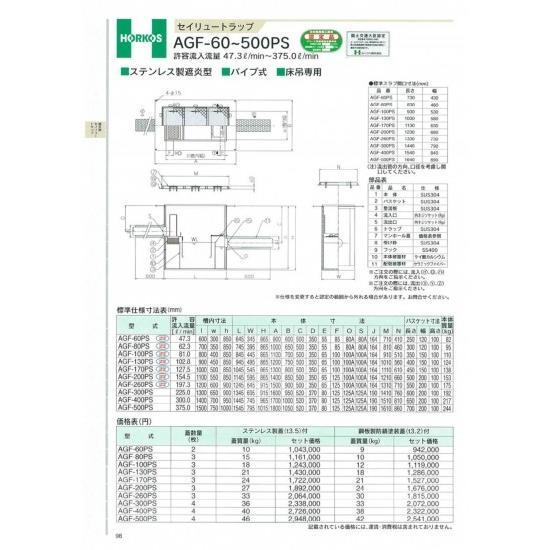 【ホーコス】遮炎型セイリュートラップ AGF-200PS 154.5L ステンレス蓋