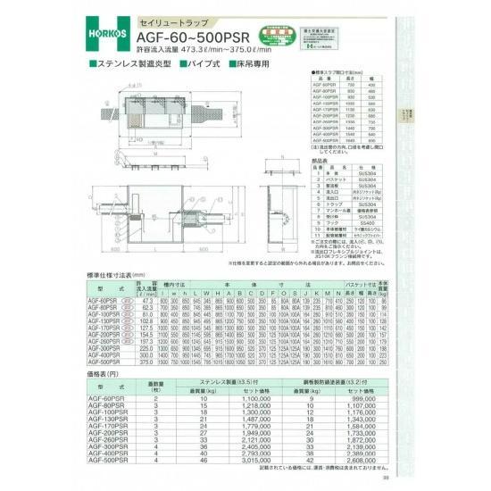 【ホーコス】遮炎型セイリュートラップ AGF-200PSR 154.5L 鋼板製防錆塗装蓋