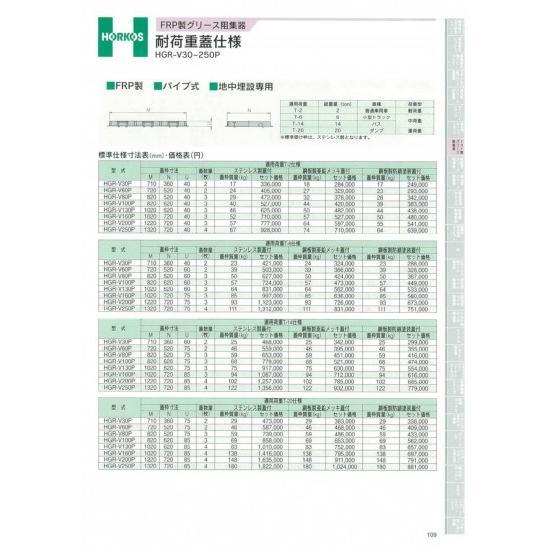 【ホーコス】FRP製グリース阻集器 耐荷重蓋仕様 適応荷重T-6仕様 HGR-V250P 鋼板製亜鉛メッキ蓋
