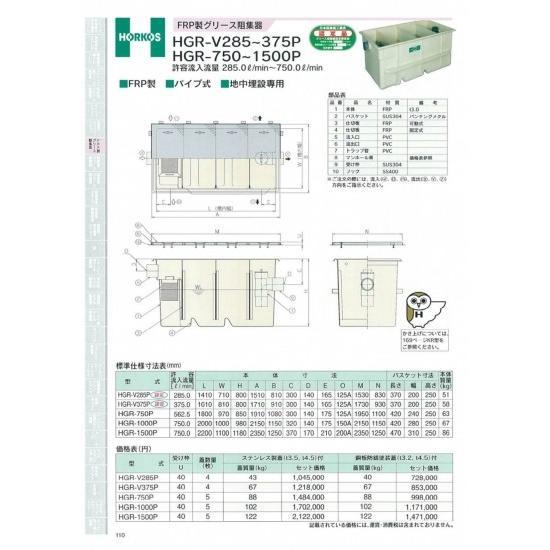 【ホーコス】 HGR-V1500P 750L 鋼板製防錆塗装蓋
