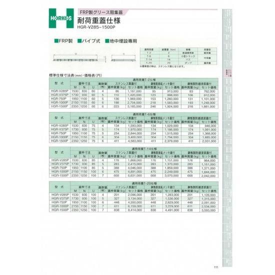 【ホーコス】FRP製グリース阻集器 耐荷重蓋仕様 T-6仕様 HGR-V285P 鋼板製防錆塗装蓋