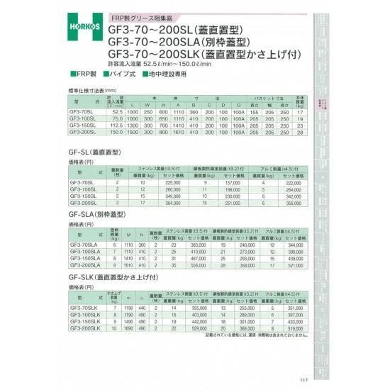 【ホーコス】FRP製グリース阻集器(蓋直置型かさ上げ付) GF3-200SLK 150L 鋼板製防錆塗装蓋