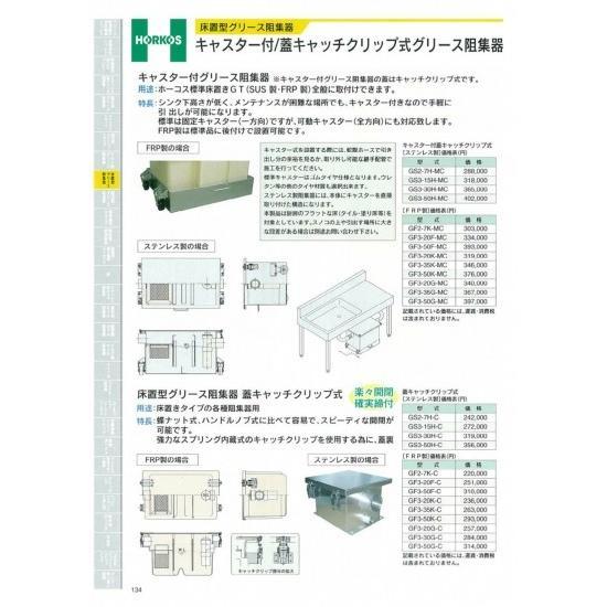 【ホーコス】床置型グリース阻集器 キャスター付/蓋キャッチクリップ式グリース阻集器 GS3-50F-MC