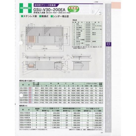 【ホーコス】超薄型グリース阻集器 GSU-V30EA 30L ステンレス蓋