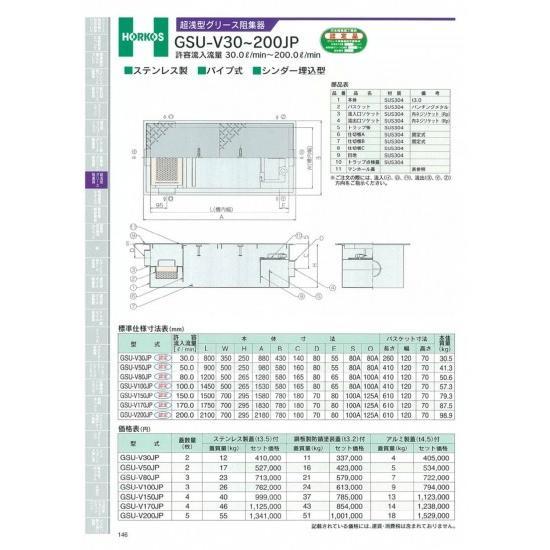 【ホーコス】超浅型グリース阻集器 GSU-V170JP 170L 鋼板製防錆塗装蓋
