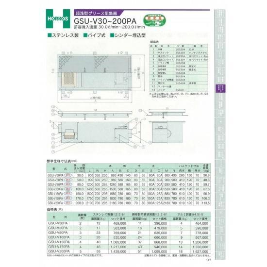 【ホーコス】超浅型グリース阻集器 GSU-V200PA 200L ステンレス蓋