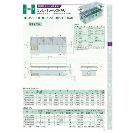 【ホーコス】超浅型グリース阻集器 GSU-25PAU 18.8L 鋼板製防錆塗装蓋
