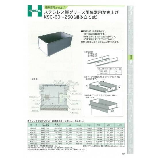 【ホーコス】ステンレス製グリース阻集器用かさ上げKSR-60(組立式) 400Hまで