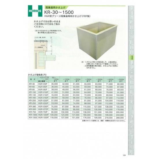 【ホーコス】阻集器用かさ上げ KR-80 200Hまで 【ホーコス】阻集器用かさ上げ KR-80 200Hまで 【ホーコス】阻集器用かさ上げ KR-80 200Hまで 426