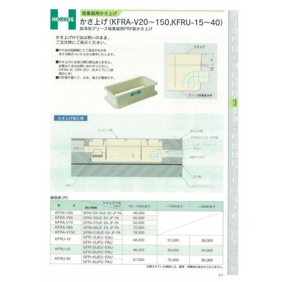【ホーコス】阻集器用かさ上げ KFRA-V70 50から100Hまで