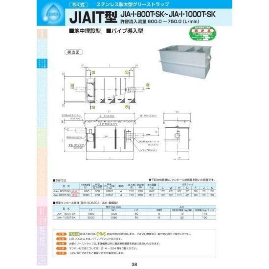 JIAIT型 JIA-I-1000T-SK SS400亜鉛メッキ