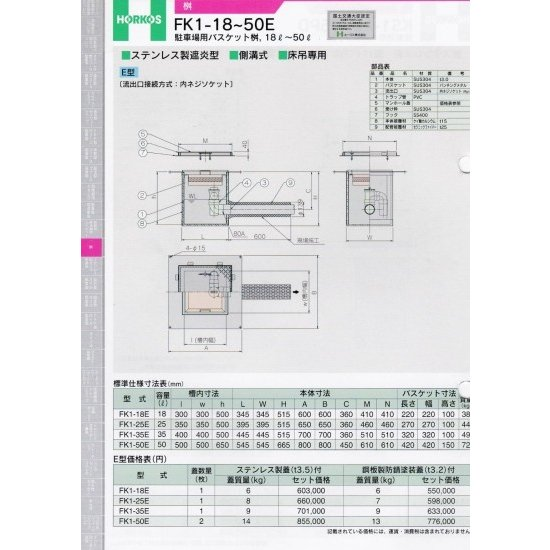 【ホーコス】桝 FK1-50E ステンレス蓋(t3.5)