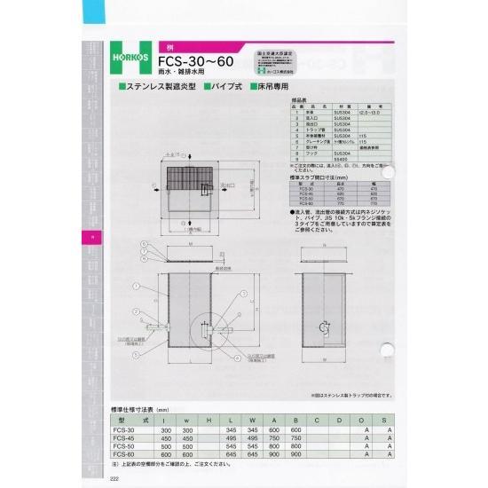【ホーコス】桝 FCS-30からFCS60のトラップ 80A ステンレス製