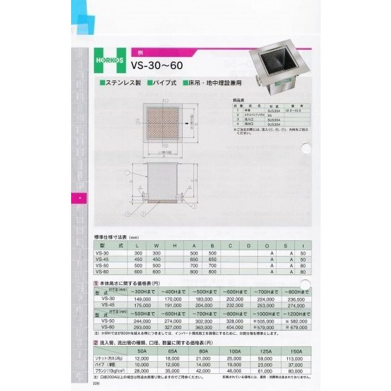 【ホーコス】桝 VS-30からVS-60 フランジ(10kgf/㎠) 80A