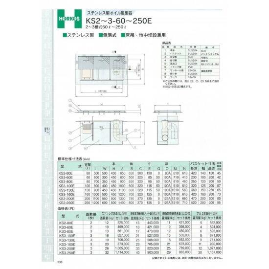 【ホーコス】ステンレス製オイル阻集器 KS3-130E 130L アルミ製蓋(t4.5)