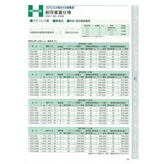 【ホーコス】ステンレス製オイル阻集器 耐荷重蓋仕様 適応荷重T-2 KS3-200E 鋼板製防錆塗装蓋