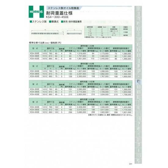 【ホーコス】ステンレス製オイル阻集器 耐荷重蓋仕様 T-14仕様 KS4-380E 鋼板製溶解亜鉛メッキ蓋