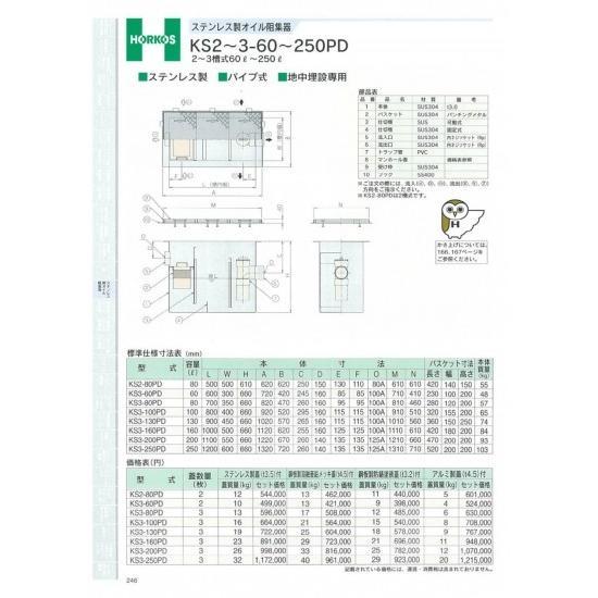 【ホーコス】ステンレス製オイル阻集器 KS3-250PD 250L ステンレス蓋(t3.5)