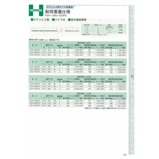 【ホーコス】ステンレス製オイル阻集器 耐荷重蓋仕様 T-6仕様 KS4-380PD 鋼板製溶融亜鉛メッキ蓋