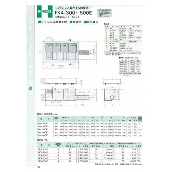 【ホーコス】ステンレス製オイル阻集器 FK4-450E 450L 鋼板製防錆塗装蓋(t3.2)