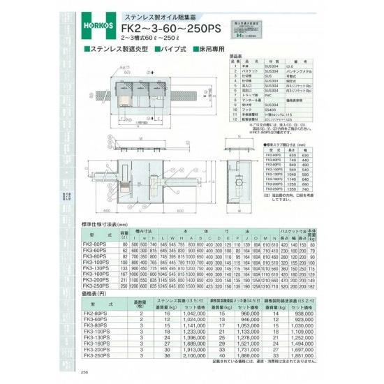 【ホーコス】ステンレス製オイル阻集器 FK3-60PS 62L 鋼板製防錆塗装蓋(t3.2)
