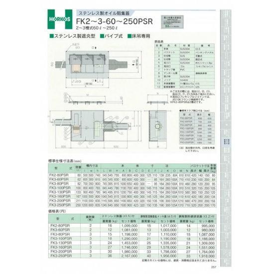 【ホーコス】ステンレス製オイル阻集器 FK3-60PSR 62L ステンレス蓋(t3.5)