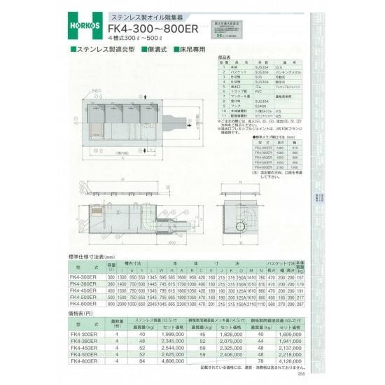 【ホーコス】ステンレス製オイル阻集器 FK4-380ER 380L 鋼板製溶融亜鉛メッキ蓋(t4.5)