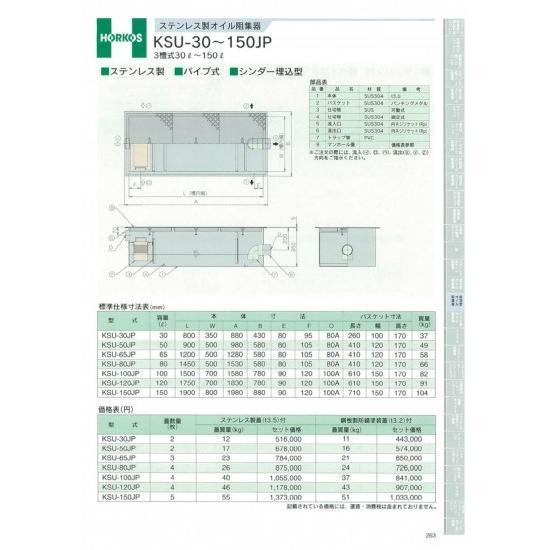 【ホーコス】ステンレス製オイル阻集器 KSU-120JP 120L 鋼板製防錆塗装蓋(t3.2)