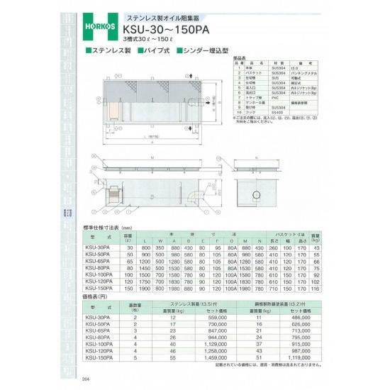 【ホーコス】ステンレス製オイル阻集器 KSU-65PA 65L ステンレス蓋(t3.5)