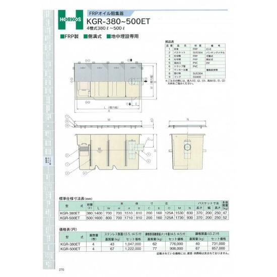 【ホーコス】FRP製オイル阻集器 KGR-500ET 500L 鋼板製溶融亜鉛メッキ蓋(t4.5t4.5)
