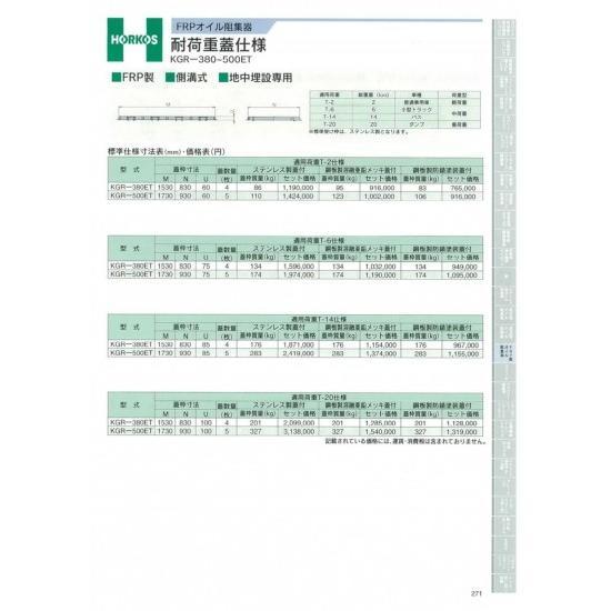 【ホーコス】FRP製オイル阻集器 耐荷重蓋仕様 T-2仕様 KGR-380ET 鋼板製溶融メッキ蓋