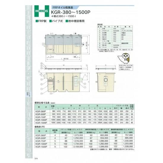 【ホーコス】FRP製オイル阻集器 KGR-380P 380L 鋼板製防錆塗装蓋(t3.2t4.5)