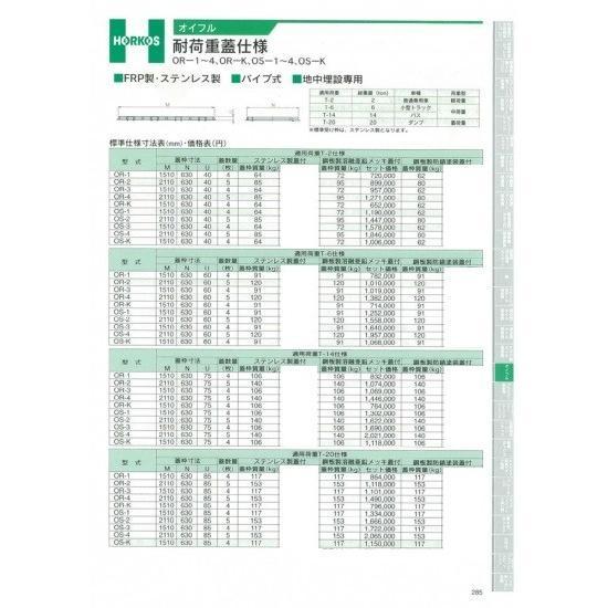 【ホーコス】オイフル 耐荷重蓋仕様 T-2仕様 OR-1 鋼板製溶融亜鉛メッキ蓋