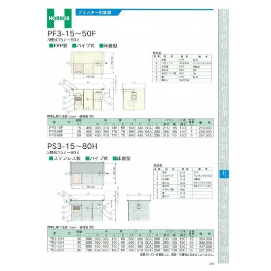 【ホーコス】プラスター阻集器 PS3-15Hから80H PS3-15H