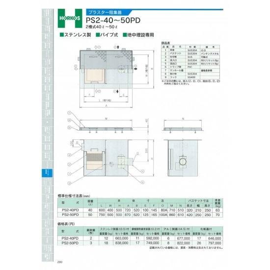 【ホーコス】プラスター阻集器 PS2-40PDと50PD 50L PS2-50PD 鋼板製防錆塗装蓋(t3.2)