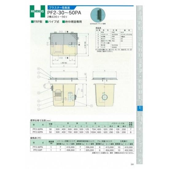 【ホーコス】プラスター阻集器 PF2-30PAと50PA 50L PF2-50PA アルミ蓋(t4.5)