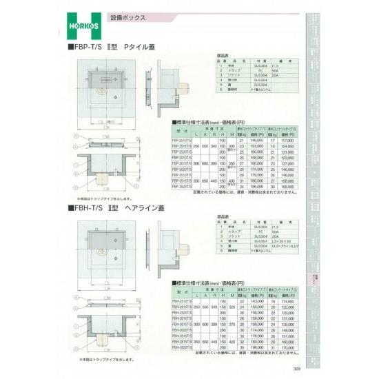 【ホーコス】設備ボックス FBH-T/S II型 ヘアライン蓋 FBH-3020T/S 排水トラップタイプ(T)