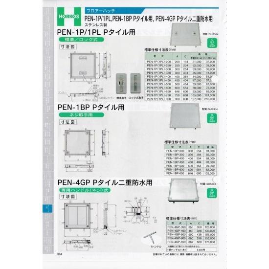 【ホーコス】フロアーハッチ PEN-4GP Pタイル二重防水用 PEM-4GP-350