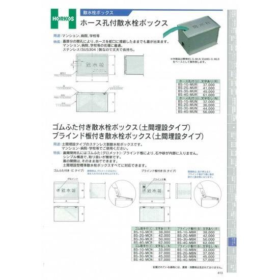 【ホーコス】ブラインド蓋付散水栓ボックス(土管埋設タイプ) BS-1G-MBR ブラインド板付(B)文字有(R)