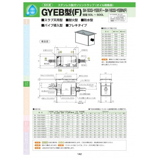GYEB型(F) SK-50G-YEB(F) SS400亜鉛メッキ