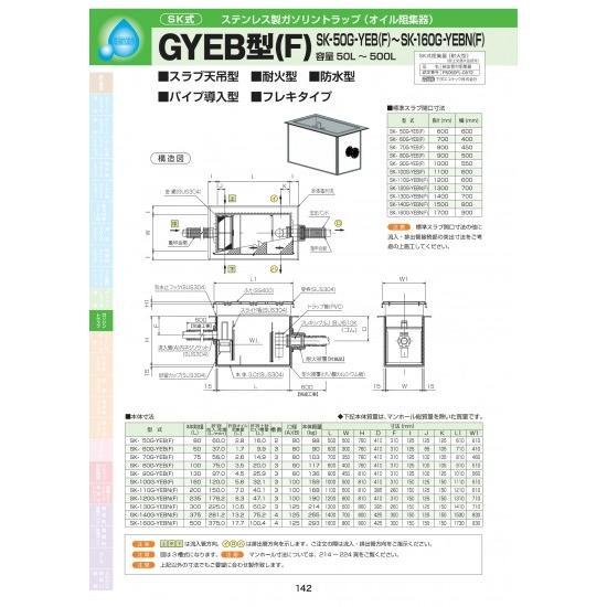 GYEB型(F) SK-80G-YEB(F) 耐荷重蓋仕様セット(マンホール枠:ステンレス / 蓋:SS400) T-6