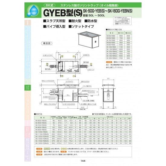 GYEB型(S) SK-70G-YEB(S) SS400亜鉛メッキ