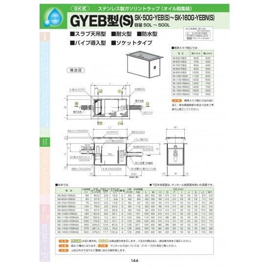 GYEB型(S) SK-100G-YEB(S) 耐荷重蓋仕様セット(マンホール枠:ステンレス / 蓋:SS400) T-14