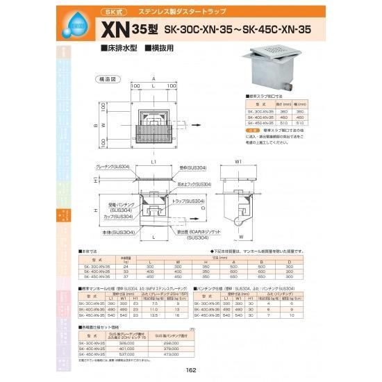 ステンレス製ダスタートラップ XN35型 SK-45C-XN-35 SUS製グレーチング蓋付